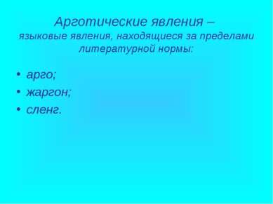 Арготические явления – языковые явления, находящиеся за пределами литературно...