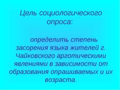 Цель социологического опроса: определить степень засорения языка жителей г. Ч...