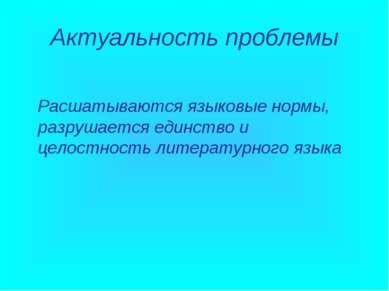 Актуальность проблемы Расшатываются языковые нормы, разрушается единство и це...
