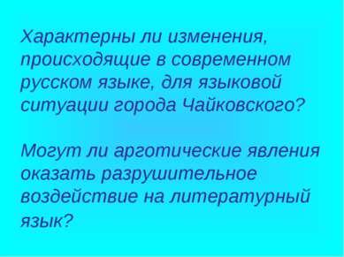 Характерны ли изменения, происходящие в современном русском языке, для языков...