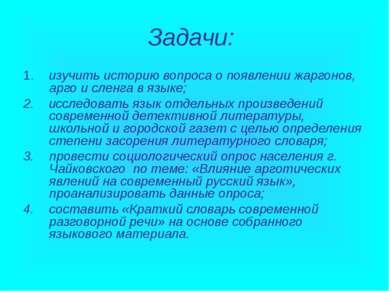 Задачи: 1. изучить историю вопроса о появлении жаргонов, арго и сленга в язык...