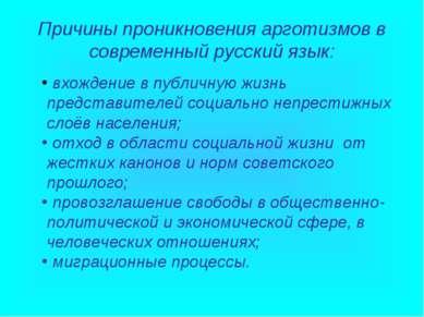 Причины проникновения арготизмов в современный русский язык: вхождение в публ...