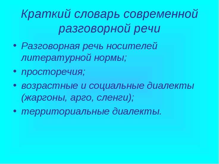 Краткий словарь современной разговорной речи Разговорная речь носителей литер...