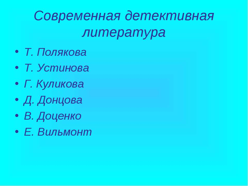 Современная детективная литература Т. Полякова Т. Устинова Г. Куликова Д. Дон...