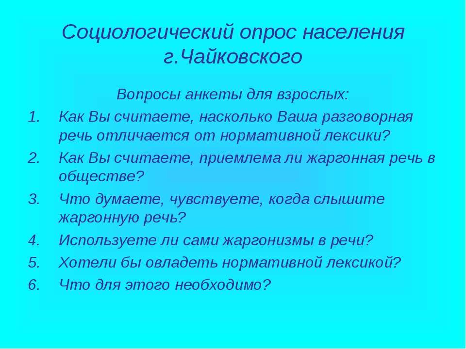 Социологический опрос населения г.Чайковского Вопросы анкеты для взрослых: Ка...
