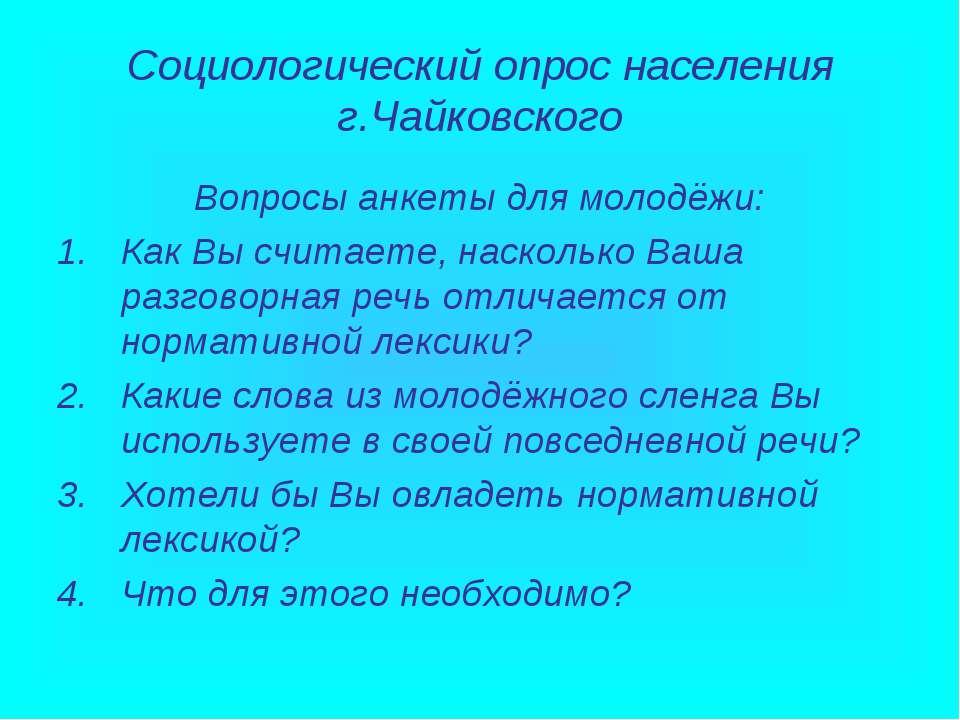 Социологический опрос населения г.Чайковского Вопросы анкеты для молодёжи: Ка...
