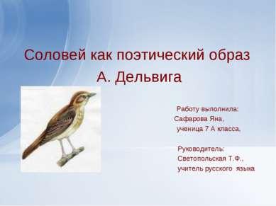 Соловей как поэтический образ А. Дельвига Работу выполнила: Сафарова Яна, уче...