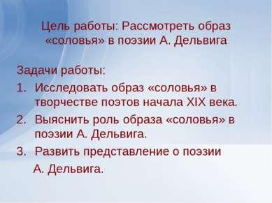 Цель работы: Рассмотреть образ «соловья» в поэзии А. Дельвига Задачи работы: ...