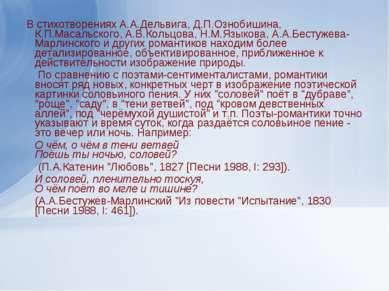 В стихотворениях А.А.Дельвига, Д.П.Ознобишина, К.П.Масальского, А.В.Кольцова,...