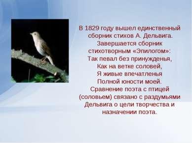 В 1829 году вышел единственный сборник стихов А. Дельвига. Завершается сборни...