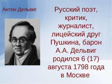 Русский поэт, критик, журналист, лицейский друг Пушкина, барон А.А. Дельвиг р...
