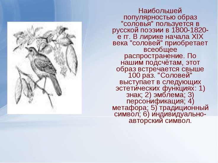"""Наибольшей популярностью образ """"соловья"""" пользуется в русской поэзии в 1800-1..."""