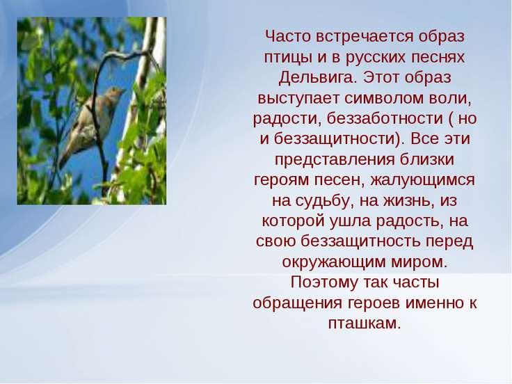 Часто встречается образ птицы и в русских песнях Дельвига. Этот образ выступа...