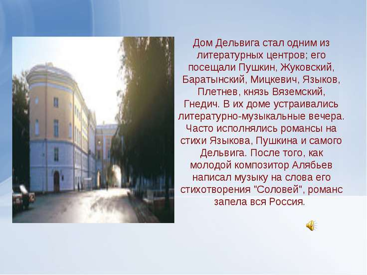 Дом Дельвига стал одним из литературных центров; его посещали Пушкин, Жуковск...
