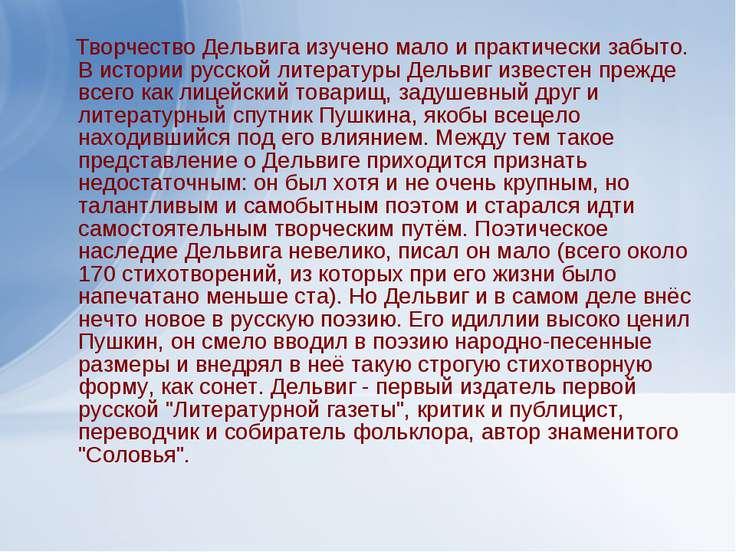 Творчество Дельвига изучено мало и практически забыто. В истории русской лите...