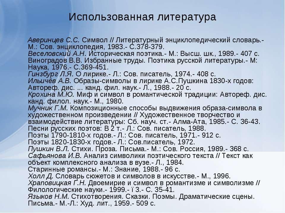Использованная литература Аверинцев С.С. Символ // Литературный энциклопедиче...