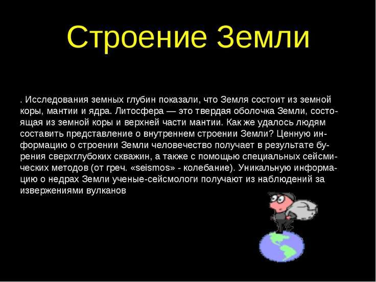 Строение Земли . Исследования земных глубин показали, что Земля состоит из зе...