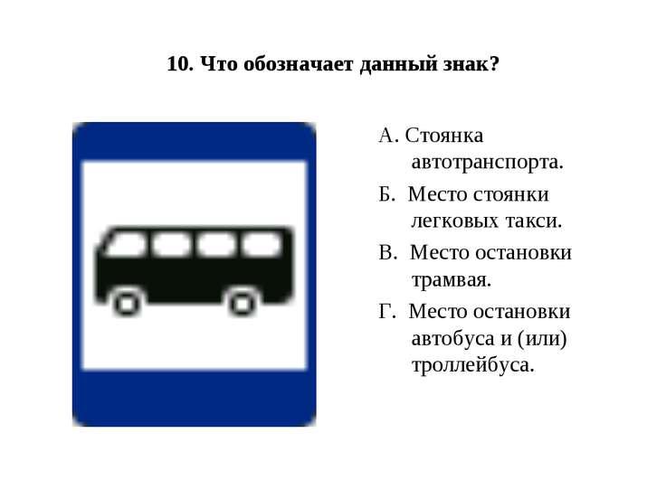 10. Что обозначает данный знак? А. Стоянка автотранспорта. Б.Место стоянки ...
