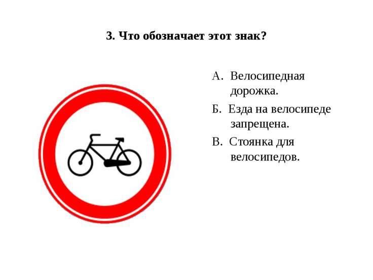 3. Что обозначает этот знак? А.Велосипедная дорожка. Б.Езда на велосипеде...