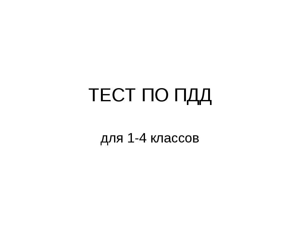 ТЕСТ ПО ПДД для 1-4 классов