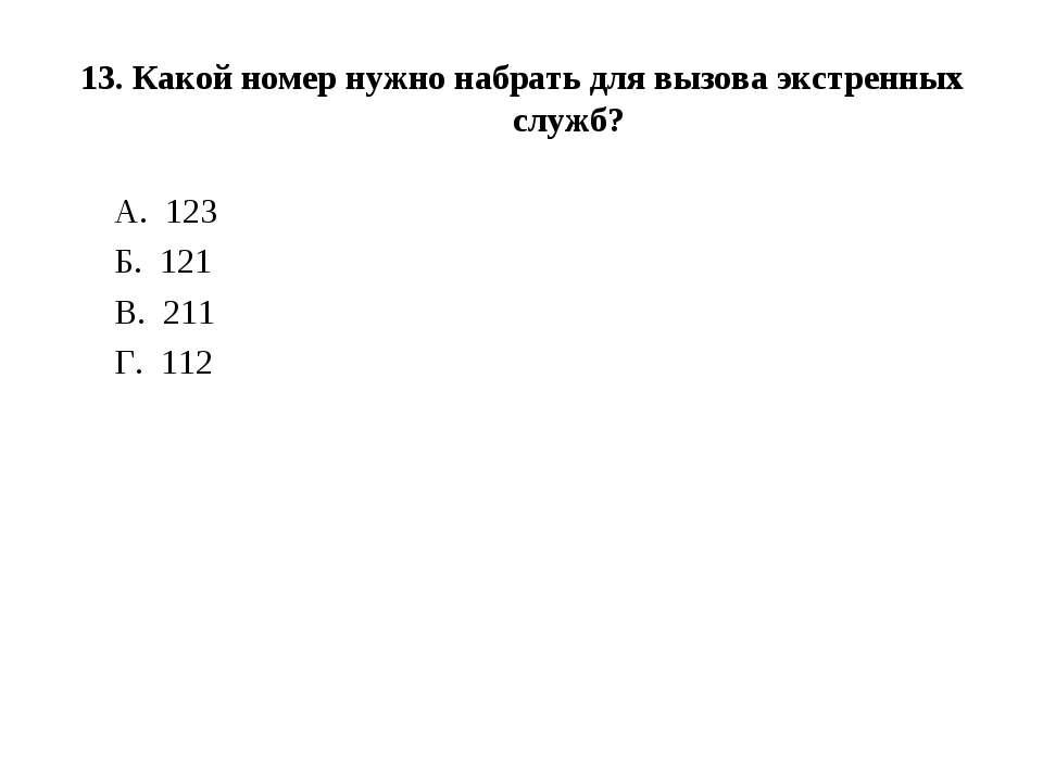 13. Какой номер нужно набрать для вызова экстренных служб? А.123 Б.121 В....