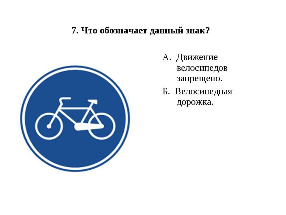 7. Что обозначает данный знак? А.Движение велосипедов запрещено. Б.Велоси...