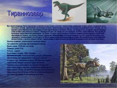 Тираннозавр Все тираннозавриды были хищниками но многие из них сильно уступал...