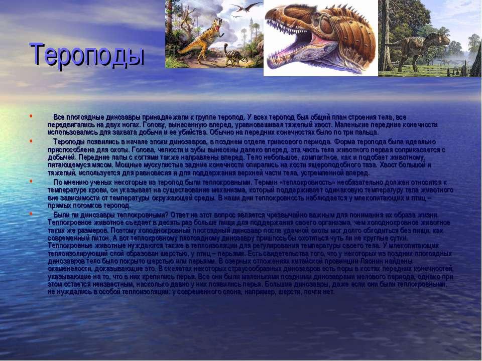 Тероподы Все плотоядные динозавры принадлежали к группе теропод. У всех тероп...