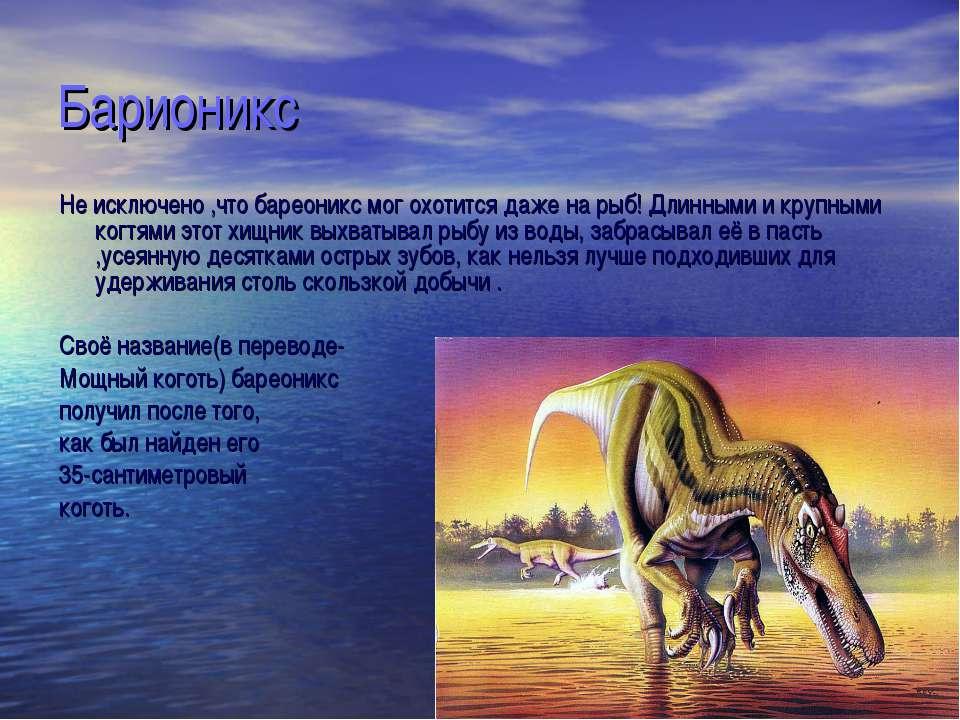 Барионикс Не исключено ,что бареоникс мог охотится даже на рыб! Длинными и кр...