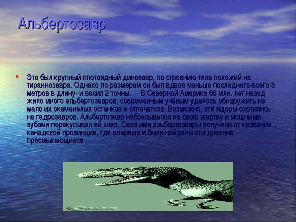 Альбертозавр Это был крупный плотоядный динозавр, по строению тела похожий на...