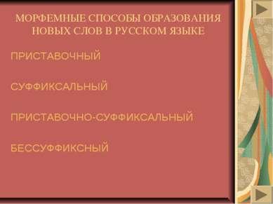 МОРФЕМНЫЕ СПОСОБЫ ОБРАЗОВАНИЯ НОВЫХ СЛОВ В РУССКОМ ЯЗЫКЕ ПРИСТАВОЧНЫЙ СУФФИКС...