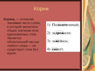 Корни Корень— основная значимая часть слова, в которой заключено общее значе...
