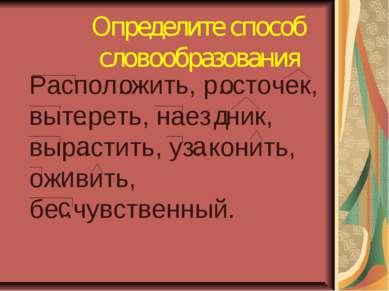 Определите способ словообразования Распол..жить, р..сточек, выт..реть, наез.....