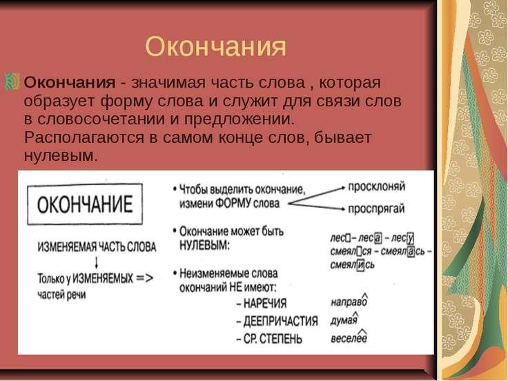 Окончания Окончания- значимая часть слова , которая образует форму слова и с...