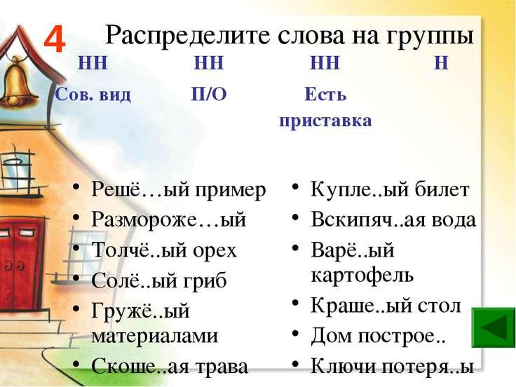 Распределите слова на группы Решё…ый пример Размороже…ый Толчё..ый орех Солё....