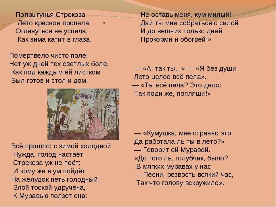 «  Попрыгунья Стрекоза Лето красное пропела; Оглянуться не успела, Как ...