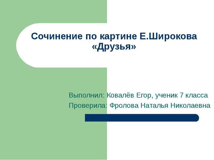 Сочинение по картине Е.Широкова «Друзья» Выполнил: Ковалёв Егор, ученик 7 кла...
