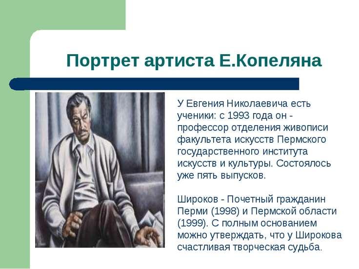 Портрет артиста Е.Копеляна У Евгения Николаевича есть ученики: с 1993 года он...