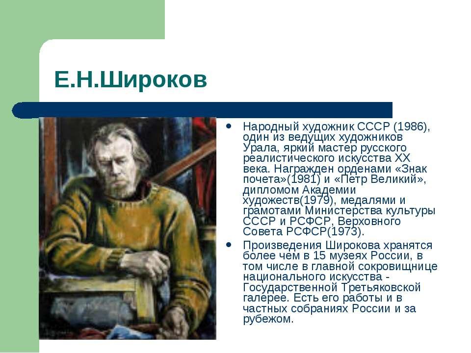 Е.Н.Широков Народный художник СССР (1986), один из ведущих художников Урала, ...