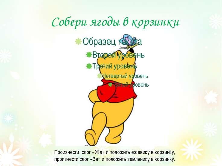 Собери ягоды в корзинки Произнестислог «Жа» и положить ежевикув корзинку, про...