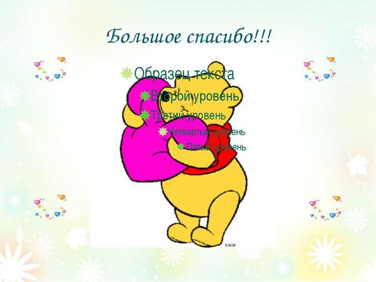 Большое спасибо!!!