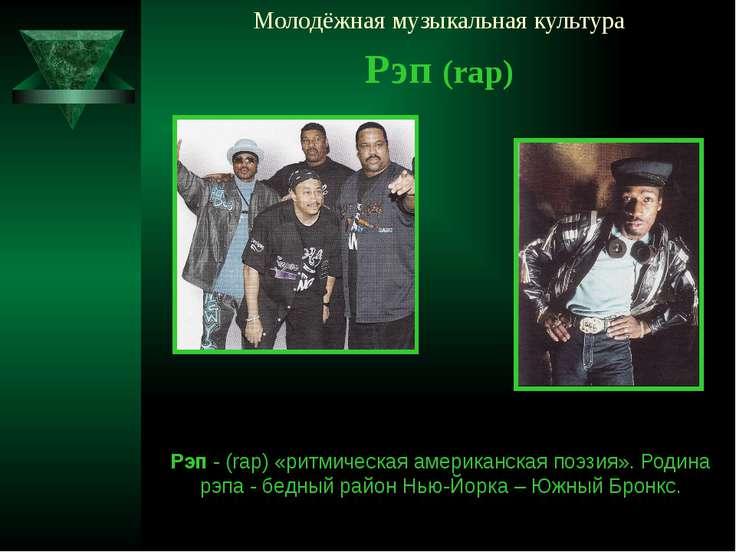 Молодёжная музыкальная культура Рэп (rap) Рэп - (rap) «ритмическая американск...