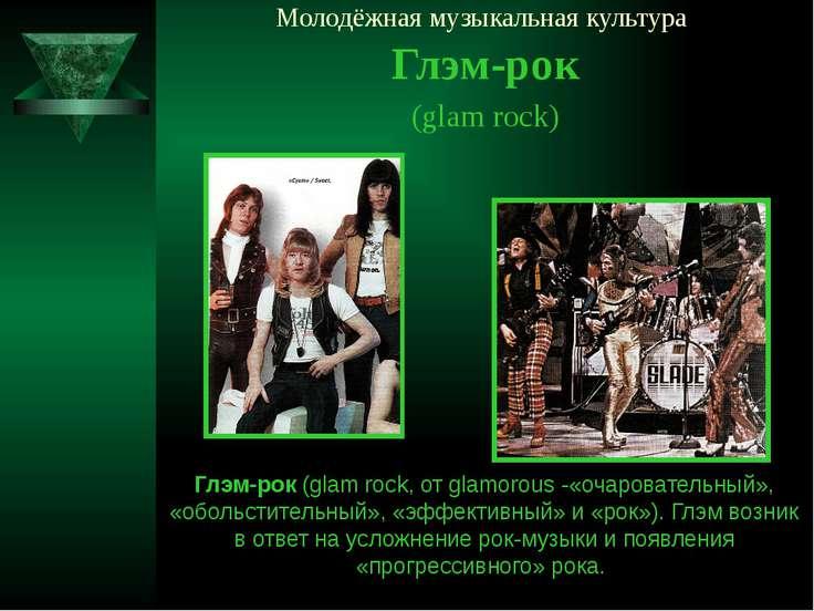 Молодёжная музыкальная культура Глэм-рок (glam rock) Глэм-рок (glam rock, от ...