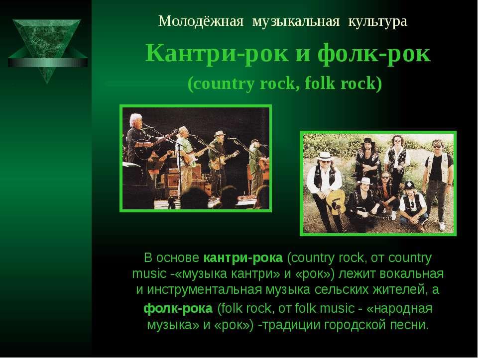 Молодёжная музыкальная культура Кантри-рок и фолк-рок (country rock, folk roc...