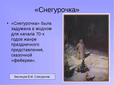«Снегурочка» «Снегурочка» была задумана в модном для начала 70-х годов жанре ...