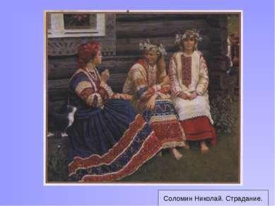 Соломин Николай. Страдание.