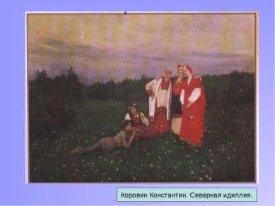 Коровин Константин. Северная идиллия.