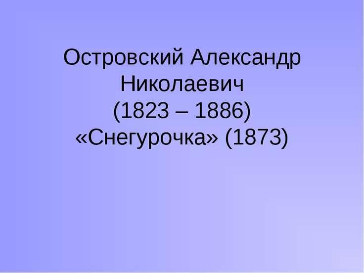 Островский Александр Николаевич (1823 – 1886) «Снегурочка» (1873)
