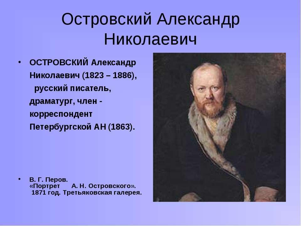 Островский Александр Николаевич ОСТРОВСКИЙ Александр Николаевич (1823 – 1886)...