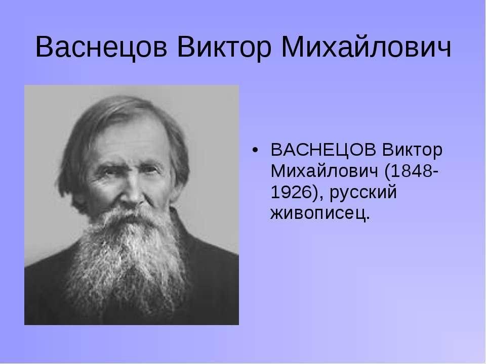 Васнецов Виктор Михайлович ВАСНЕЦОВ Виктор Михайлович (1848-1926), русский жи...